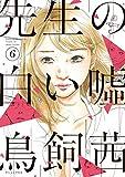 先生の白い嘘(6) (モーニングコミックス)