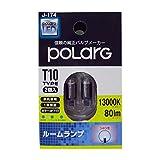 日星工業 POLARG(ポラーグ)ルームランプ P2914W 80ルーメン T10 13000K 2個入り J-174