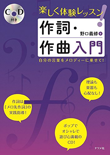 CD付き 楽しく体験レッスン作詞・作曲入門
