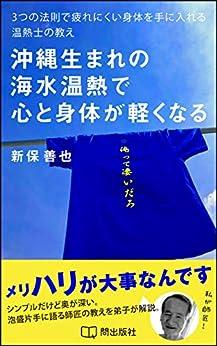 [新保善也]の沖縄生まれの海水温熱で心と身体が軽くなる: 3つの法則で疲れにくい身体を手に入れる温熱士の教え