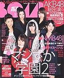 BOMB (ボム) 2011年 05月号 [雑誌]