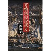 百物語の怪談史 (角川ソフィア文庫 (SP354))