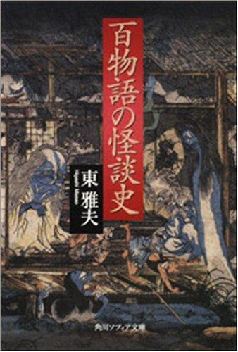 百物語の怪談史 (角川ソフィア文庫 (SP354))の詳細を見る