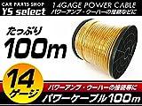 100m巻 14ゲージ Wコード スピーカーケーブル 14G