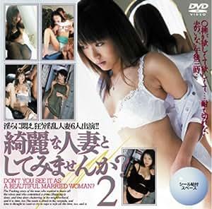 綺麗な人妻としてみませんか?2 [DVD]