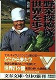 野菜探検隊世界を歩く (文春文庫—ビジュアル版)