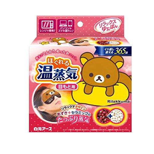 [해외]휴식 유는 갑자기 ほぐれる 온도 증기 눈매 용 리락쿠마 디자인/Rilakkuma design for relaxing Yu-Pon relaxing warm steam eyes