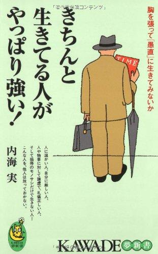 きちんと生きてる人がやっぱり強い! (KAWADE夢新書)の詳細を見る