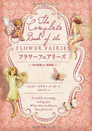 フラワーフェアリーズ  (花の妖精たち 愛蔵版)の詳細を見る