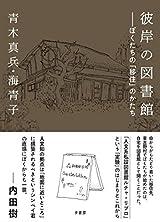 移り住むこと『彼岸の図書館』刊行記念トーク ルチャ・リブロ×太田明日香