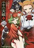 十二大戦 1 (ジャンプコミックス)