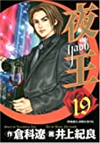 夜王 19 (ヤングジャンプコミックス)
