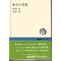 数学の思想 (NHKブックス 42)