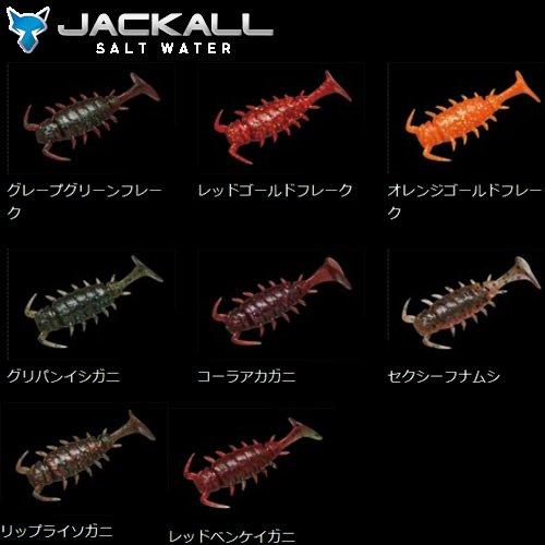 JACKALL(ジャッカル) ワーム ちびチヌムシ 1.5インチ セクシーフナムシ