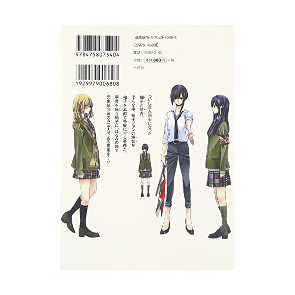citrus (5) (百合姫コミックス)の紹介画像2