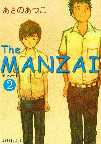 (P[あ]1-2)The MANZAI2 (ポプラ文庫ピュアフル)の詳細を見る