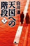 天国への階段(下) (幻冬舎文庫)