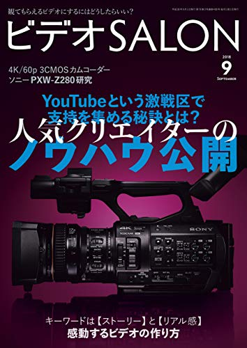 ビデオ SALON (サロン) 2018年 9月号 [雑誌]...