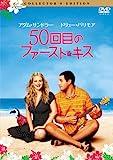 50回目のファースト・キス [DVD] 画像