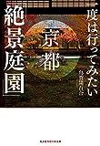 一度は行ってみたい 京都「絶景庭園」 (光文社知恵の森文庫) 画像