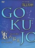 極上文學 Kの昇天 [DVD]
