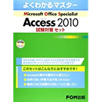 MOS Access 2010試験対策セット(3点セット) (よくわかるマスター)