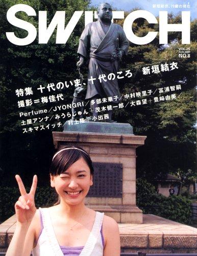 SWITCH Vol.25 No.8 (スイッチ2007年8月号) 特集:十代のいま、十代のころ新垣結衣(撮影=梅 佳代)