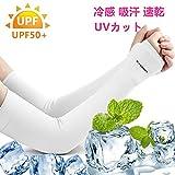 QcoQce アームカバー 腕カバー 日焼け止め 紫外線防止 冷感 吸汗 速乾 UVカット (白)