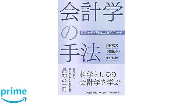 会計学の手法 | 田村威文, 中條...