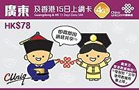 【中国聯通香港】「 広東 と 香港 15日間 無限データ 上網/プリペイド SIMカード 」
