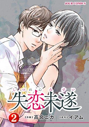 失恋未遂 : 2 (ジュールコミックス)