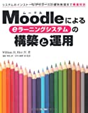 Moodleによる eラーニングシステムの構築と運用