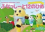 ふなっしー 2019年 カレンダー 壁掛け CL-121