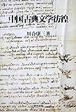 中国古典文学彷徨 (研文選書)