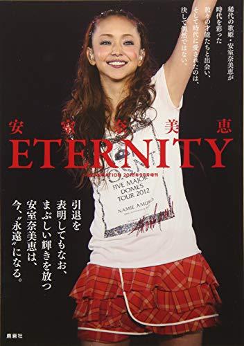 安室奈美恵 ETERNITY 2018年 09 月号 [雑誌]: J-GENERATION 増刊...