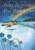 Asu Across the Rainbow (MyISBN - デザインエッグ社)