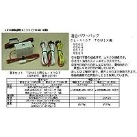 ■【コスミック 】ジオラマアクセサリー LED建物照明ユニット(TOMIX用) 基本セット (CL-110T)鉄道模型 COSMIC