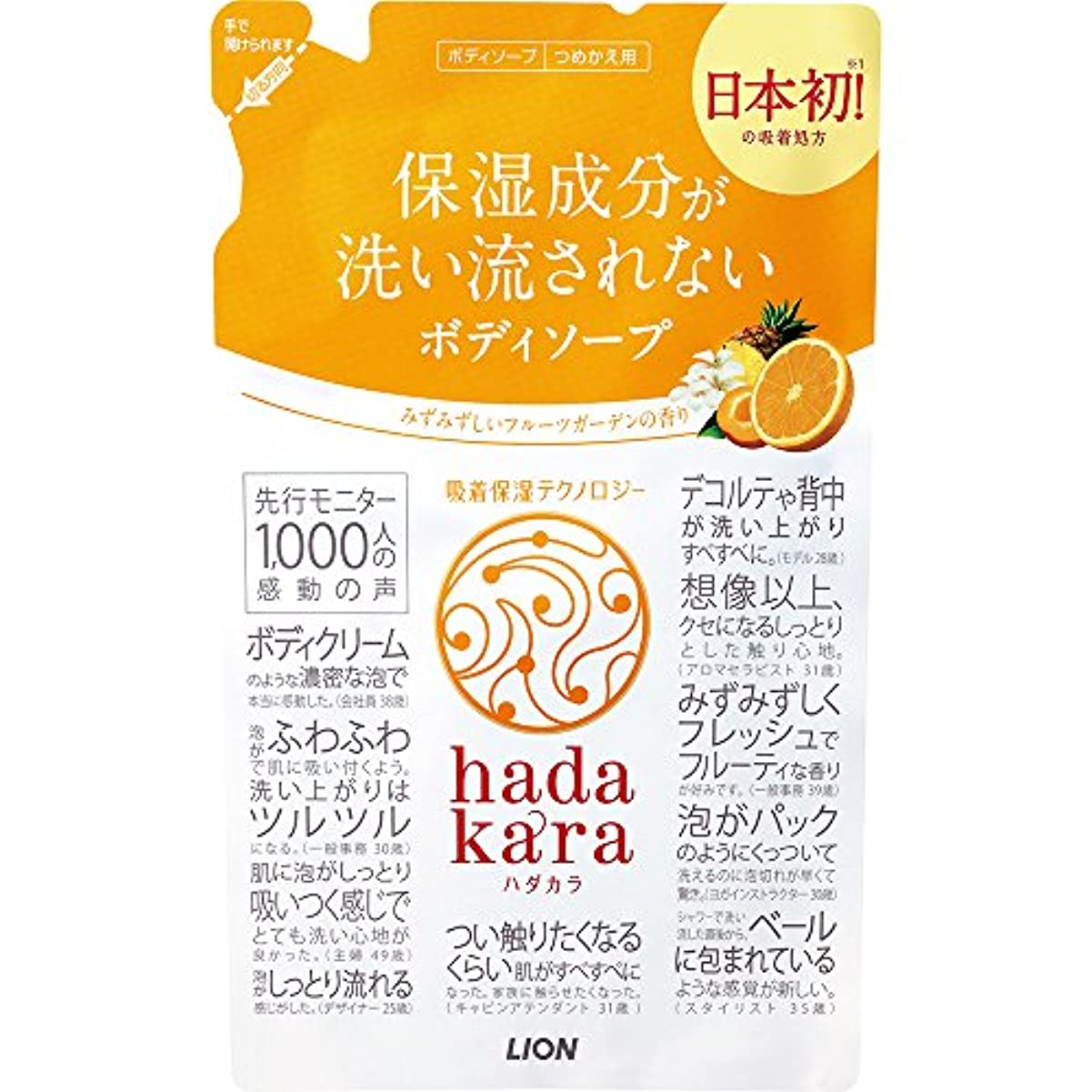 修士号年金広げるhadakara(ハダカラ) ボディソープ フルーツガーデンの香り 詰め替え 360ml