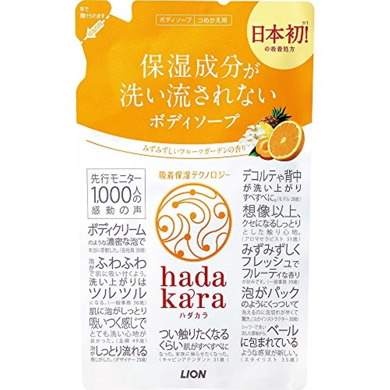 分注するリスト法王hadakara(ハダカラ) ボディソープ フルーツガーデンの香り 詰め替え 360ml
