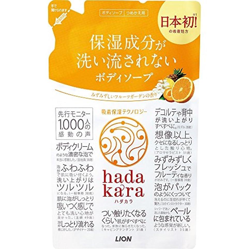 神の重要インクhadakara(ハダカラ) ボディソープ フルーツガーデンの香り 詰め替え 360ml