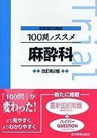100問ノススメ麻酔科 (医師国試問題集)