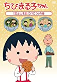 ちびまる子ちゃん「富士山を見に行こう」の巻 [DVD]