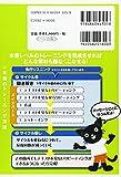 もっともっと英語力がアップする音読パッケージトレーニング上級レベル (CD BOOK) 画像