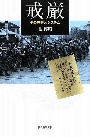 戒厳 その歴史とシステム (朝日選書)の詳細を見る