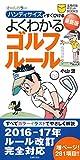 最新版 よくわかるゴルフルール ー オールカラーハンディサイズですぐひける (主婦の友ポケットBOOKS)(書籍/雑誌)