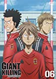 GIANT KILLING 06 [DVD]