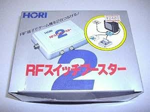 RFスイッチブースター2 ホリ電機
