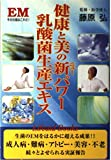 健康と美の新(ニュー)パワー 乳酸菌生産エキス (Lifeaid Books)