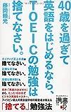 40歳を過ぎて英語をはじめるなら、TOEICの勉強は捨てなさい。 (ディスカヴァー携書)