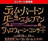 [前売券]ティム・バートン&ダニー・エルフマンのハロウィーン・コンサート 東京公演チケット (S席) (2016年10月23日 12時開演)